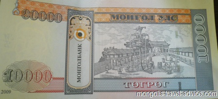 mongolian money pictures