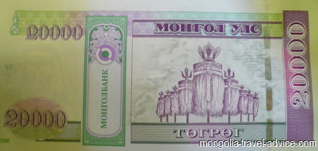 Mongolia currency