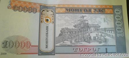 mongolian money pictures
