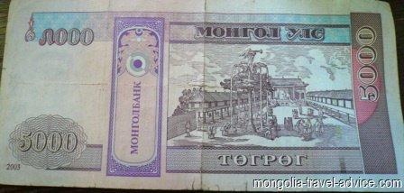 Mongolia money 5000 togrog note