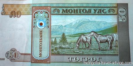 money of Mongolia -50 togrog